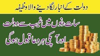 Prayer for financial blessing-Wazifa for money in urdu