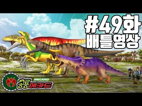 공룡메카드 49화 배틀영상 테리지노(알키온),에이니오,모사(스테노),수코미(티톤),기가노토(아렌)VS파라사,알로,안킬로,사스타,케찰코(칼로비스)