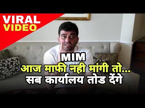 Aurangabad : आज MIM ने माफी नही मांगी तो सभी MIM के कार्यालय फोड देगें-हर्षवर्धन जाधव Video Viral