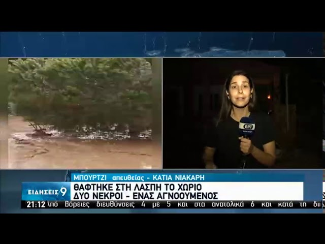 <span class='as_h2'><a href='https://webtv.eklogika.gr/' target='_blank' title='Εύβοια | Άλλοι δύο νεκροί - 7 συνολικά τα θύματα από τις πλημμύρες | 09/08/2020 | ΕΡΤ'>Εύβοια | Άλλοι δύο νεκροί - 7 συνολικά τα θύματα από τις πλημμύρες | 09/08/2020 | ΕΡΤ</a></span>