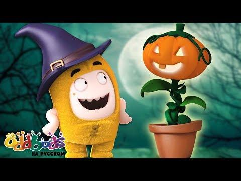ЧУДДИКИ: Хэллоуин | Страшилки для детей
