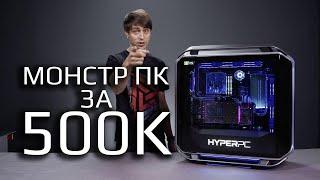 Самый мощный игровой компьютер HYPERPC для JOVE!