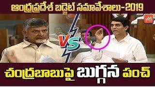 Chandrababu Naidu VS Buggana Rajendranath Reddy In AP Assembly | YS Jagan | YOYO TV Channel