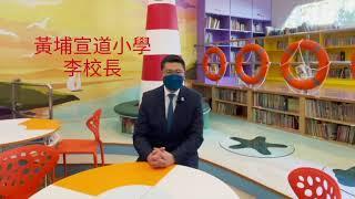 Publication Date: 2021-09-01 | Video Title: 黃埔宣道小學李校長VR Campus用後感