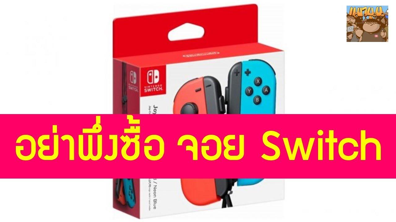 Switch Joy-cons กำลังจะลดราคา อย่าพึ่งรีบซื้อ