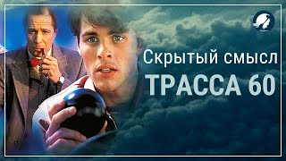 """Обзор """"Трасса 60"""". В чем скрытый смысл фильма? Психологический анализ"""