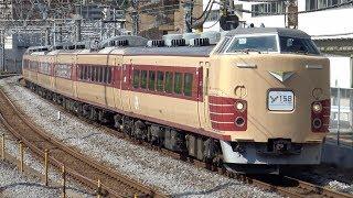 189系M51編成 Y158記念列車 高島線・東海道貨物線を走行 2017.5.28