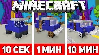 СТРОИМ МАШИНУ ЗА 10 СЕКУНД / 1 МИНУТУ / 10 МИНУТ В МАЙНКРАФТЕ | Minecraft Битва Строителей
