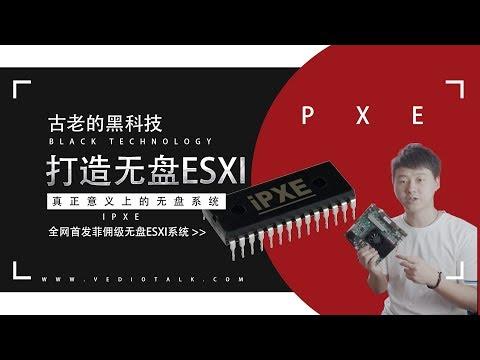 VLOG   全网首发菲佣级PXE打造无盘系统ESXI配合群晖ISCSI安装