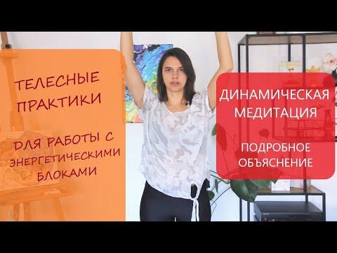 Динамическая медитация / Телесные практики / Ошо