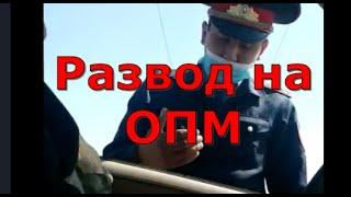 Развод на ОПМ Глас народа.