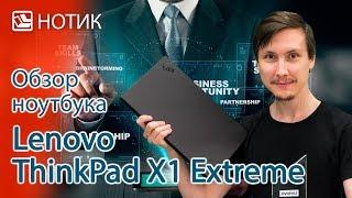 Подробный обзор ноутбука Lenovo ThinkPad X1 Extreme - корпоративный экстрим на минималках