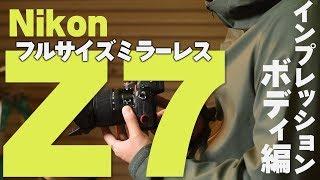 【NikonZ7】インプレッション ボディ編 thumbnail