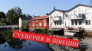Суеверия и приметы в Швеции