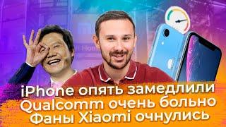 iPhone XR стал быстрее iPhone 12 / Фанаты Xiaomi в ярости