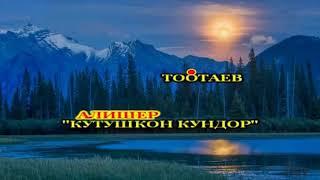 Алишер Тоотаев - Кутушкон кундор Караоке 🎤