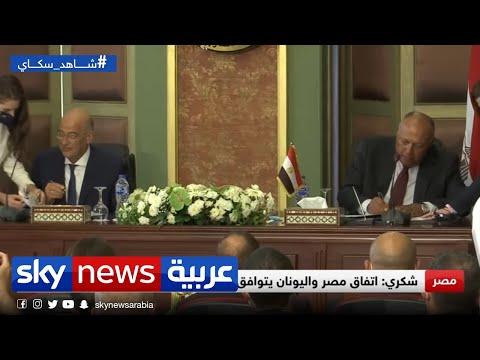 شكري: اتفاق مصر واليونان يتوافق مع القانون الدولي وقانون البحار  - 10:58-2020 / 8 / 7