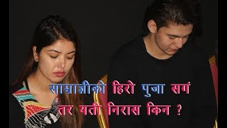 साम्रज्ञीको हिरो पुजासँग, के सँगै फिल्म खेल्दैछन् सलिन र पूजा ?  / Puja Sharma With Salin Man Baniya