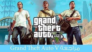 مراجعة Grand Theft Auto 5