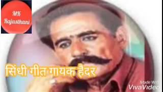 सिंधी गीत गायक हैदर रिन्द Haider Rind Sindhi Old songs Lorrk Aakheyan Ma