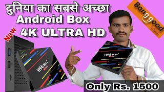 आ गया HD से भी HD 4K ULTAR HD ANDROID BOX H96 Max Plus RK3328 4GB RAM 32GB ROM Android 8.1