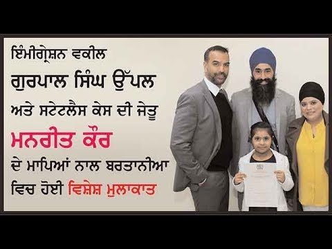 Spl. interview with (in Britain) Immigration expert Gurpal Singh Uppal and parents of Manreet kaur