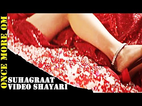 Suhagraat Romantic Shayari In Hindi | Suhagraat Video | Sensual Poem In Hindi | Pati Patni Shayari