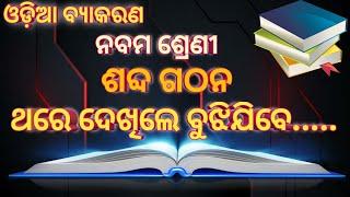 Odia Grammar  Class 92020 for Govt and Sishumandir Student