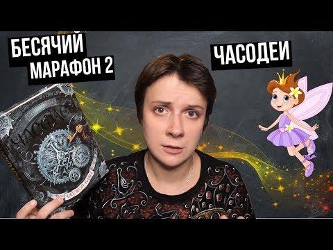 БЕСЯЧИЙ МАРАФОН 2. ЧАСОДЕИ