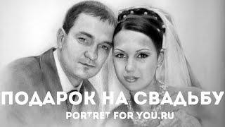 Оригинальный подарок на свадьбу PortretForYou.ru