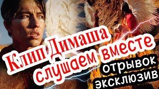 "Димаш Кудайберген - ""Любовь уставших лебедей"". Фрагмент клипа артиста из Казахстана"