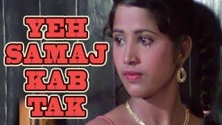 Yeh Samaj Kab Tak - Arati Mukherjee Hindi Songs | Hindi Sad Song | Be Aabroo