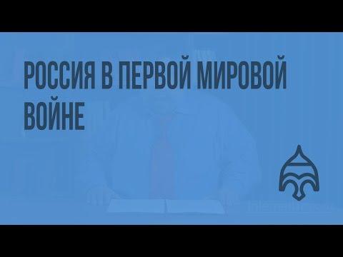 Видеоурок по истории россии 9 класс россия в первой мировой войне