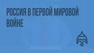 Россия в Первой мировой войне. Видеоурок по истории России 11 класс