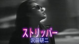 ストリッパー (カラオケ) 沢田研二