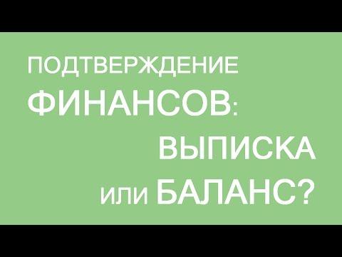286. Средства для обустройства: банковский баланс или выписка по счёту?