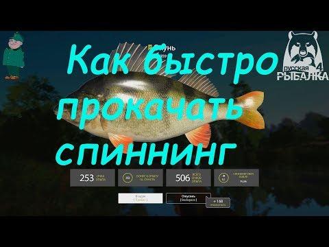 Русская рыбалка 4. Спиннинг на Вьюнке. Лучшее место прокачки спиннинга.