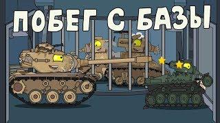 Побег с базы Мультики про танки