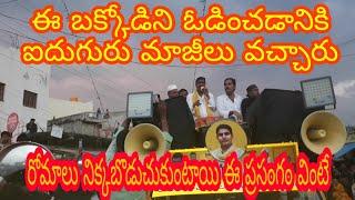 Banaganapalli MLA BC JANARDHAN power full comments on his opponent 2