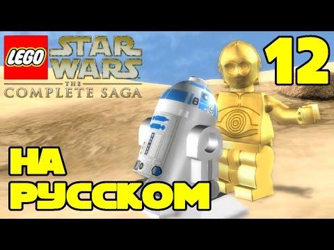 Игра ЛЕГО Звездные войны The Complete Saga Прохождение - 12 серия / LEGO Star Wars