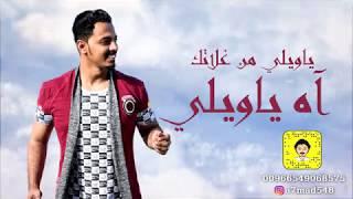 مهم جدا - أحمد الخليدي | جلسة 2019