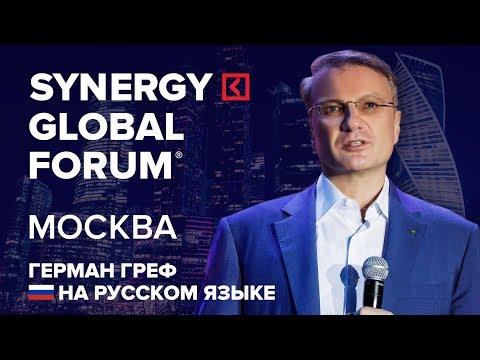 Герман Греф | SYNERGY GLOBAL FORUM 2017 МОСКВА | Университет СИНЕРГИЯ | Сбербанк России