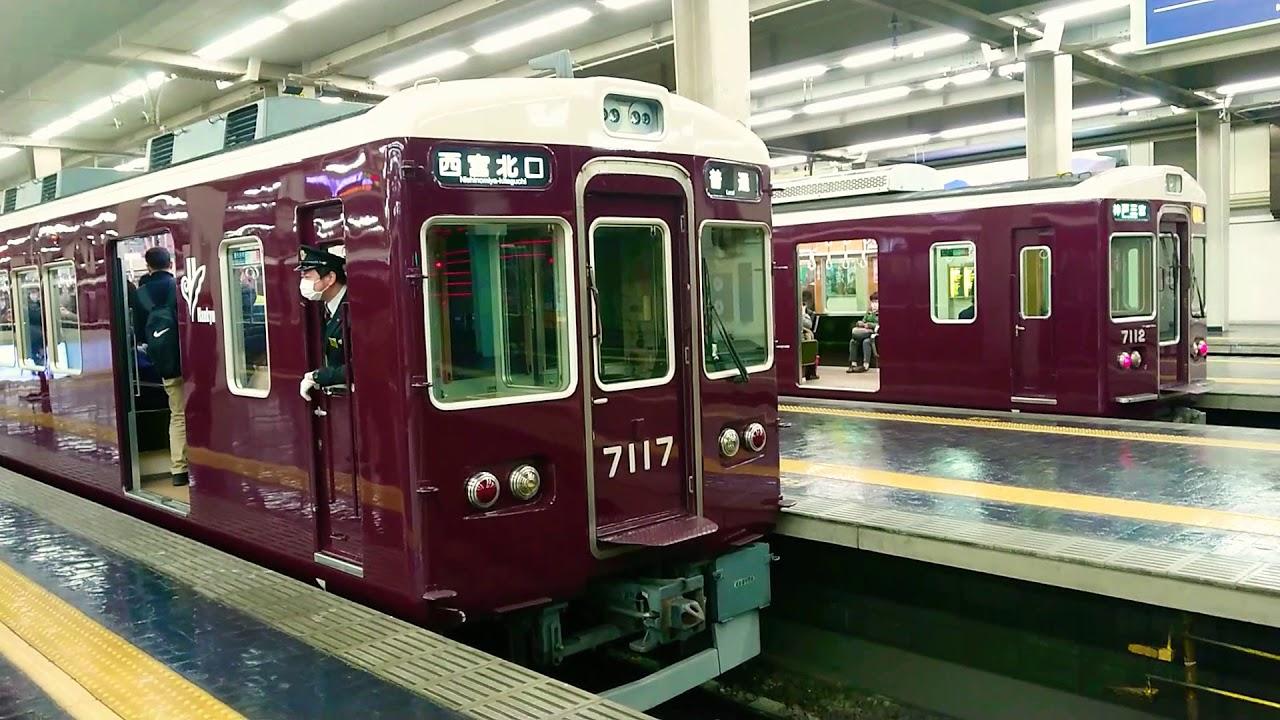 阪急電車 神戸線 7000系 7017F 発車 大阪梅田駅 - YouTube