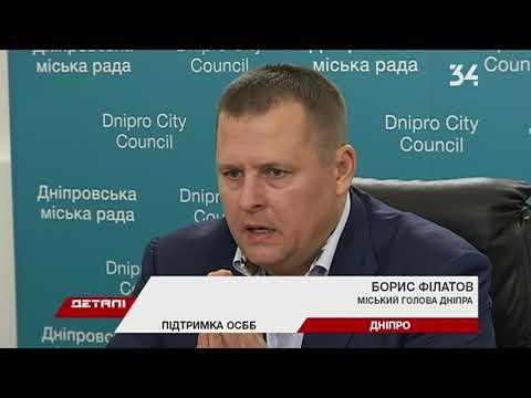34 телеканал: Мэр Днепра хочет выделить на крупные ремонты в ОСМД 40 миллионов гривен