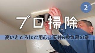 浴室の換気扇&天井のお手入れ方法【風呂掃除②】