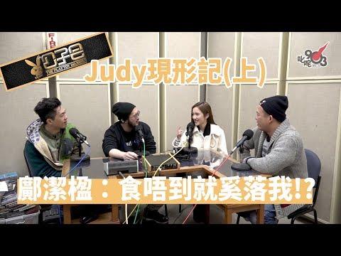 【精裝公子會】Judy現形記(上)鄺潔楹:食唔到就奚落我!?(2017/2/21)