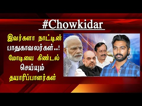 who is the real watchman or chowkidar ? gv prakash appeal to the young voters Tamil news live - latest Tamil news today headlines news in tamil   at watchman press meet gv prakash made in appeal to the young voters.  in his appeal gv prakash has requested the young voters are the first generation voters to identify the correct candidate and do some background check before costing your vote says music composer gv prakash he also said what is very powerful weapon and a tool for political change so every water has to make a right choice identify the candidate before before voting    today headlines news in tamil  More tamil news tamil news today latest tamil news kollywood news kollywood tamil news Please Subscribe to red pix 24x7 https://goo.gl/bzRyDm  #tamilnewslive sun tv news sun news live sun news