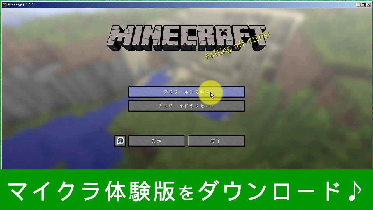 minecraft 体験 版 ダウンロード