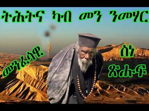 ትሕትና ካብ መን ንመሃር፧ (መንፈሳዊ ሥነ ጽሑፍ )Eritrean Orthodox Tewahdo Church 2021