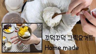 전기밥솥으로 꾸덕한 그릭요거트 만들기/가성비 갑/홈메이…